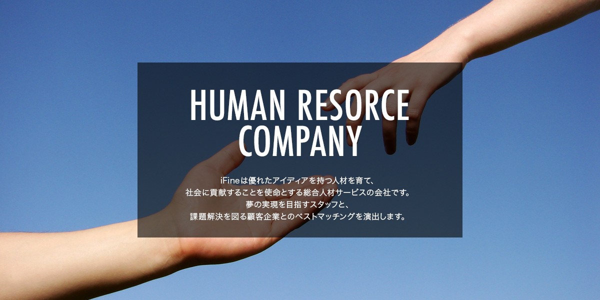 HUMAN RESORCE COMPANY